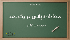 معادله لاپلاس در یک بعد
