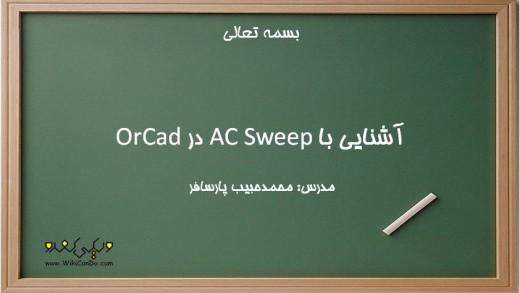 ۳-آشنایی با AC Sweep در (OrCAD (PSpice