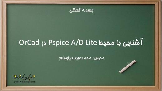 ۲- محیط PSpice A/D Lite در OrCAD