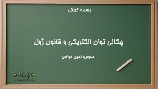 چگالی توان الکتریکی و قانون ژول