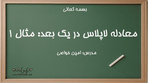 معادله لاپلاس در یک بعد، مثال ۱