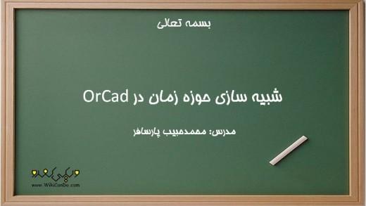 ۱- شبیه سازی حوزه زمان در (OrCAD PSpice)