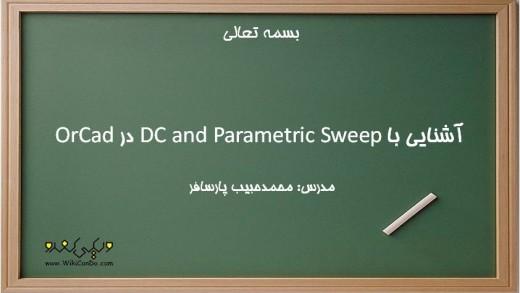 ۴- آشنایی با DC Sweep و  Parametric Sweepو نقطه بایاس در (OrCAD (PSpice