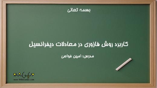 کاربرد روش فازوری در معادلات دیفرانسیل