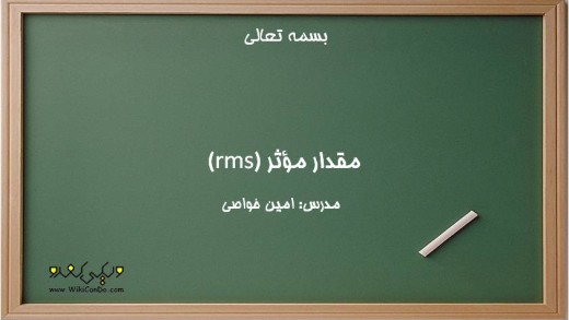 مقدار مؤثر (rms)